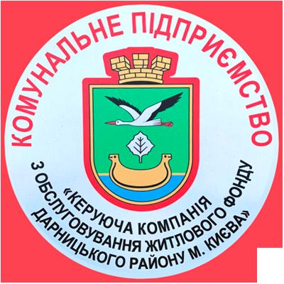 Керуюча компанія з обслуговування житлового фонду дарницького району м.Києва